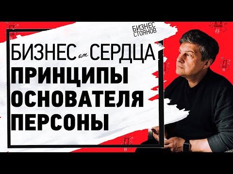 Бизнес от сердца: принципы основателя Персоны Игоря Стоянова