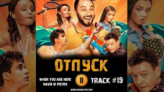 Сериал ОТПУСК музыка OST 19 When you are here David Di Pietro Демис Карибидис Павел Майков