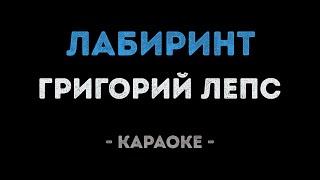 Григорий Лепс - Лабиринт (Караоке)