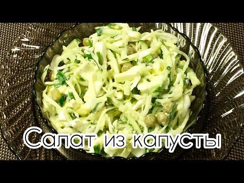 Салат ИЗ СВЕЖЕЙ КАПУСТЫ с зеленым горошком, огурцом и яйцом. Просто и вкусно!