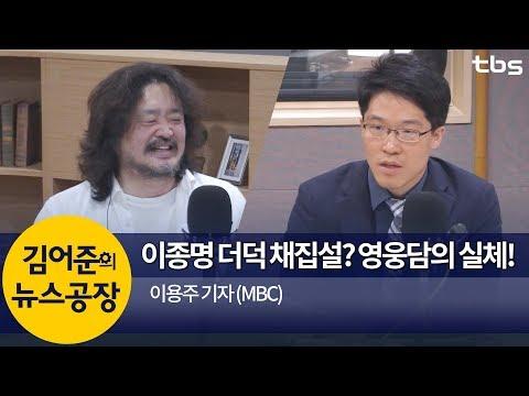 이종명 더덕 채집설? 영웅담의 실체! (이용주) | 김어준의 뉴스공장