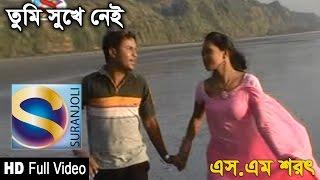 Tume Sukhe Nei - Full Video Song - S. M. Shorot