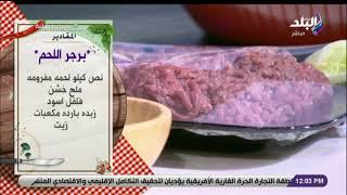 مقادير برجر اللحم مع الشيف توتا مراد