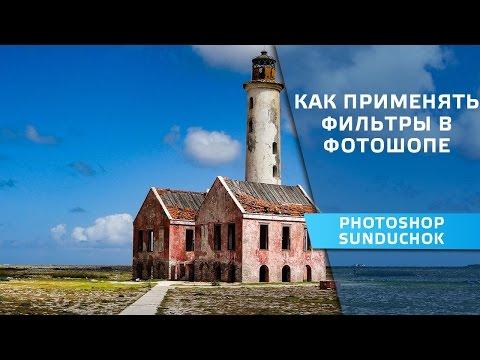 Как применять фильтры в фотошопе | Фильтры для обработки изображений