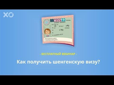 Шенген виза в Швейцарию для Украинцев. Сколько стоит