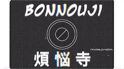 [AMV] Bonnouji 煩悩寺