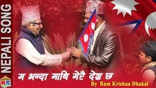 Ma Bhanda Mathi By Ram Krishna Dhakal | New song-2018 | Ft. Madhab Prashad Ghimire