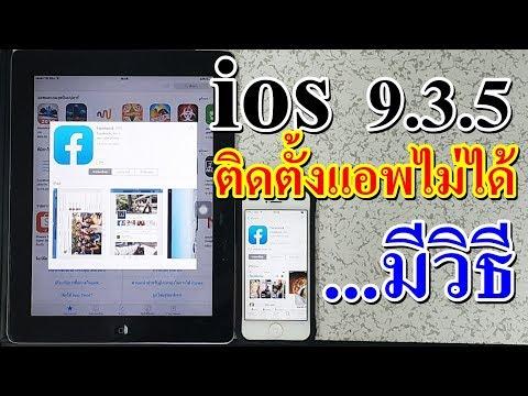วิธีโหลดแอพ Line Facebook Youtube ให้กับ IOS 9.3.5   กรณีเครื่องไม่รองรับ ios 10.x.x ขึ้นไป