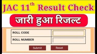 Jharkhand Board Result 2019 : जारी हुआ JAC 11th Board Result | How to Check !
