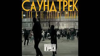 Каспийский Груз - Уличный маг (официальное аудио)
