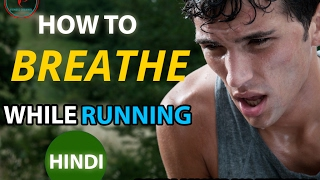 HOW TO BREATHE WHILE RUNNING IN HINDI || NOSE OR MOUTH  || PREM MISHRA ||