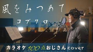 風をみつめて  コブクロ  テレビ東京ドラマBiz「ハラスメントゲーム」主題歌 カラオケ100点おじさんUnplugged cover 歌詞つきフル