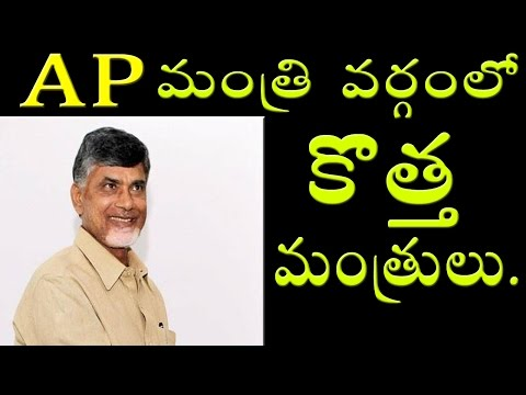ap cabinet ministers new list ready  || 2day2morrow