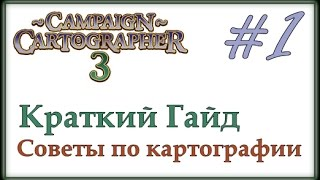 campaign Cartographer 3 - Краткий гайд. Советы по картографии