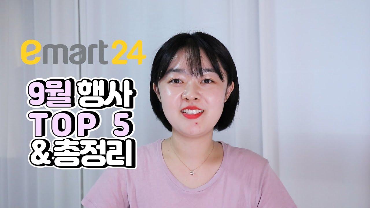 이마트24 편의점 추천 9월 행사 상품 TOP5 & 총정리