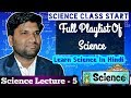 #5 Science | Chapter - 5 | Complete Science Course For UPSC/SPSC/Bank/SSC & Other Competitive Exams