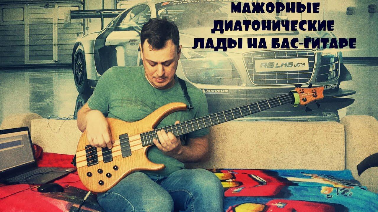 Мажорные диатонические лады на бас-гитаре и импровизация