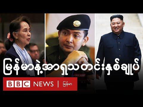 ကင်ဂျုံအွန်း၊ အေအေ တိုက်ပွဲ နဲ့ အိုင်စီဂျေအမှု အပါအဝင် ၂၀၁၉ သတင်းနှစ်ချုပ် - BBC News မြန်မာ