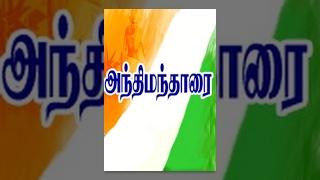 Anthi Manthaarai