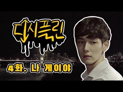 (ENG SUB) 웹드라마 디시플린 4화 : 나 게이야 (애인이라는 근사한 말) Korean Web-Drama Discipline EP.4 Im Gay
