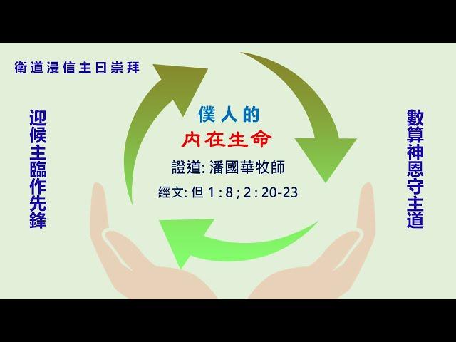 衛道浸信會中文堂 主日崇拜 2021-10-03