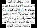 Ayat Al-Kursi - Saad Al Ghamdi [Tajweed Quran]