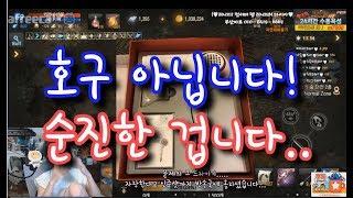리니지박다솜♥ 호구아닙니다!!!!!???? 리니지M 데포1