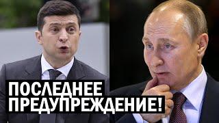 СРОЧНО!! Зеленский поставил условие Путину - новости, политика
