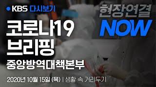 [풀영상] '코로나19' 중앙방역대책본부 브리핑 (10월 15일 14:10) / KBS뉴스(N…