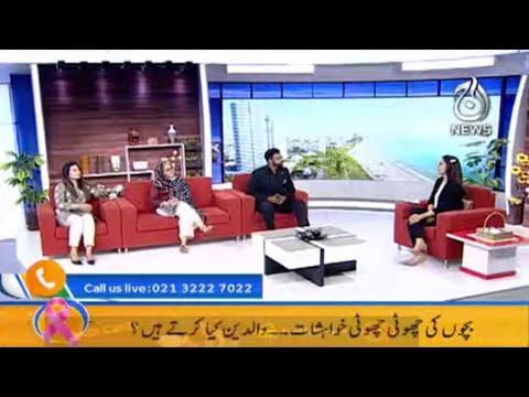Bachon Ki Choti Choti Khwahishat | Aaj Pakistan with Sidra Iqbal | 25 October 2021 | Aaj News