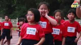 聖公會主愛小學-第十屆陸運會