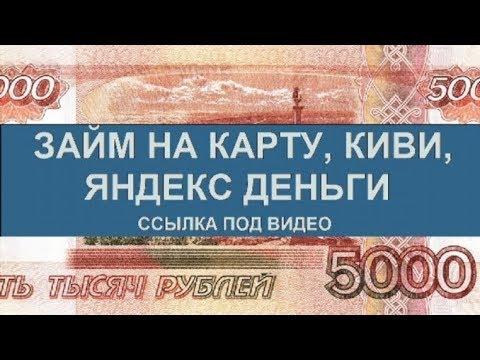 Микрозайм Кредит 24 Ру