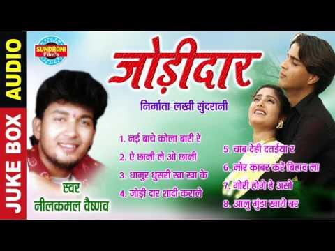 JODIDAR - जोड़ीदार - Nilkamal Vaishnav & Laxmi Kanchan - Chhattisgarhi Lok Geet
