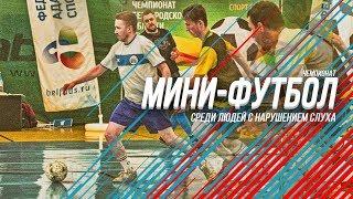 Чемпионат по мини-футболу глухих Белгородская область 2019