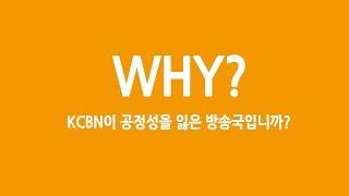 무엇때문에 KCBN이 공정하지 못하다고 말하는가?