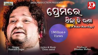 Premare Thila Ki Una | Official Studio Version | Humane Sagar | Odia Sad Song | OdiaNews24