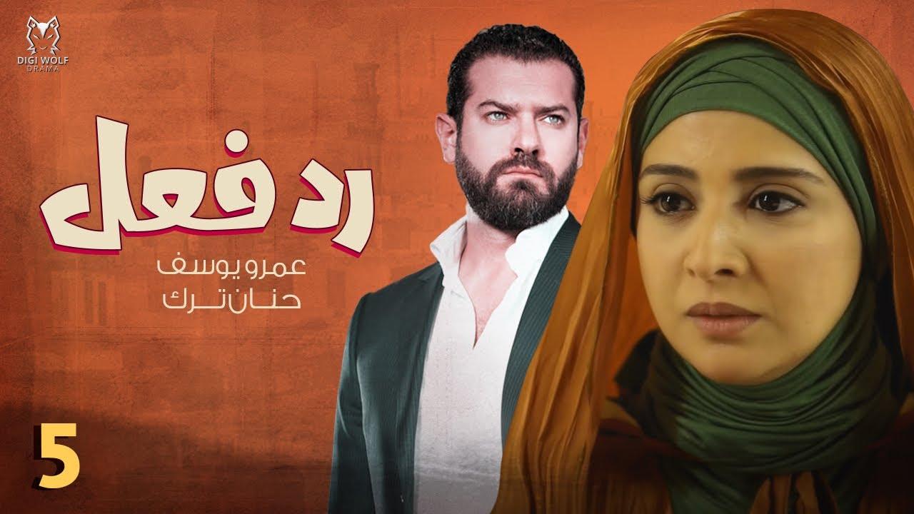 مسلسل الملك رد فعل 2021 - الحلقه الخامسه - بطوله عمرو يوسف وحنان ترك #حصريا العرض الاول