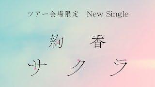 2017年9月より開催中の絢香ツアー「Acoustic Live Tour 2017-2018 ~3-S...