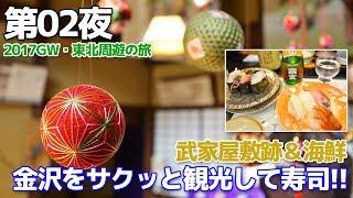 【2017GW・東北】第02夜・金沢武家屋敷跡を見て激ウマ寿司を食う