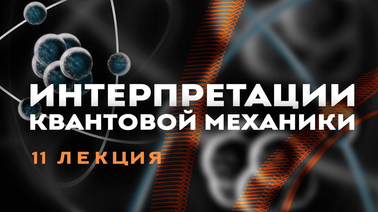 Сергей Переслегин. Лекция №11. Интерпретации квантовой механики