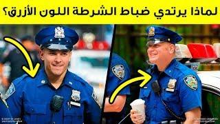 لماذا يرتدي رجال الشرطة اللون الأزرق