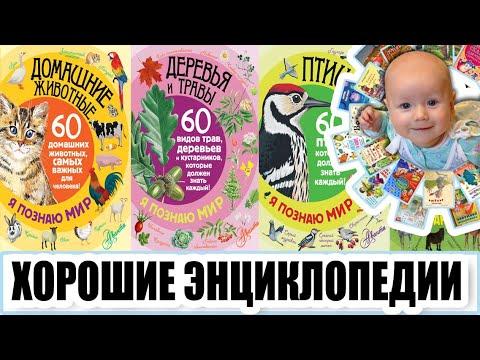 Обзор детских книг. Замечательные детские энциклопедии! Обзор Годовёнок