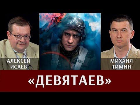 Алексей Исаев и Михаил Тимин о кинофильме \