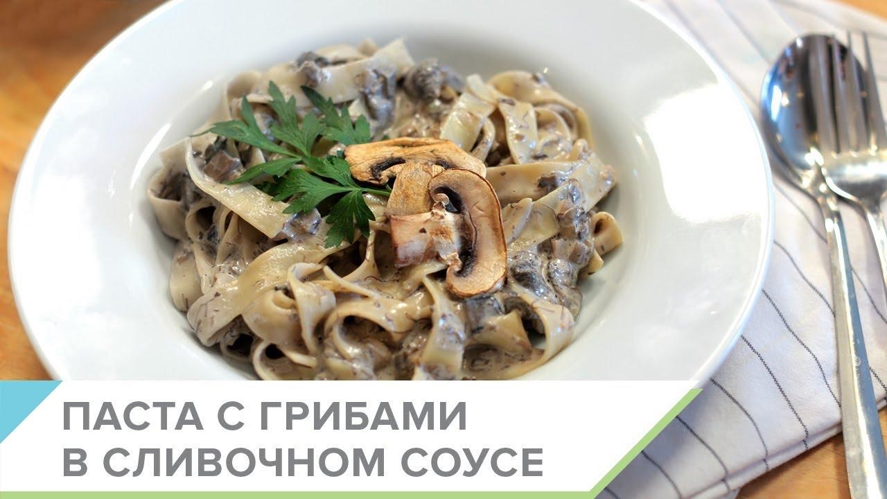 Готовим дома ПАСТУ ФЕТУЧИНИ с грибами в сливочном соусе. Пошаговый видео рецепт