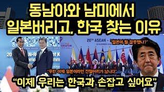 """동남아와 남미국가들이 일본을 버리고, 한국을 찾는 진짜 이유 """"우린 이것때문에 한국선택했다"""""""