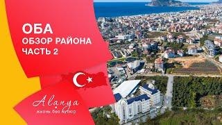 Турция Алания2020, обзор района Оба часть 2 Районы Алании для ПМЖ в Турции