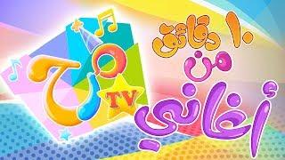 عشر دقائق وأكثر من اغاني قناة مرح    marah tv - قناة مرح