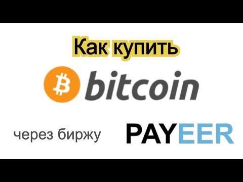 Как купить биткоин за рубли с помощью Payeer (удобная платежная система Пайер)
