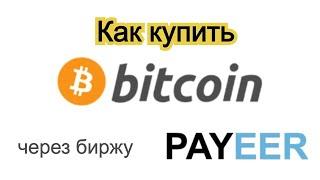 Купить биткоин за рубли с помощью Payeer (удобная платежная система)