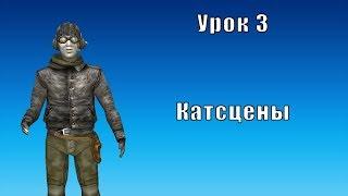 Катсцены в Ex Machina. Урок 3.